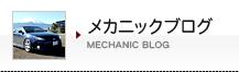 メカニックブログ
