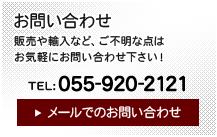 お問い合わせ TEL:055-920-2121