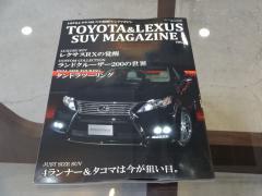トヨタ&レクサスSUVマガジン